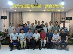 混元地理培训班在河南洛